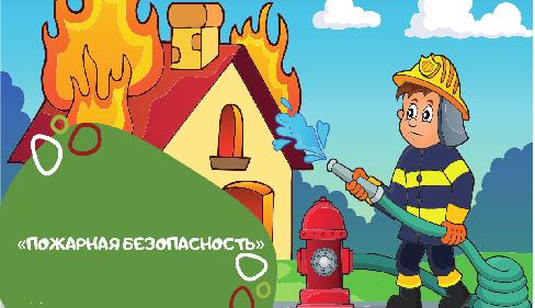 Здания, сооружения и их устойчивость при пожаре