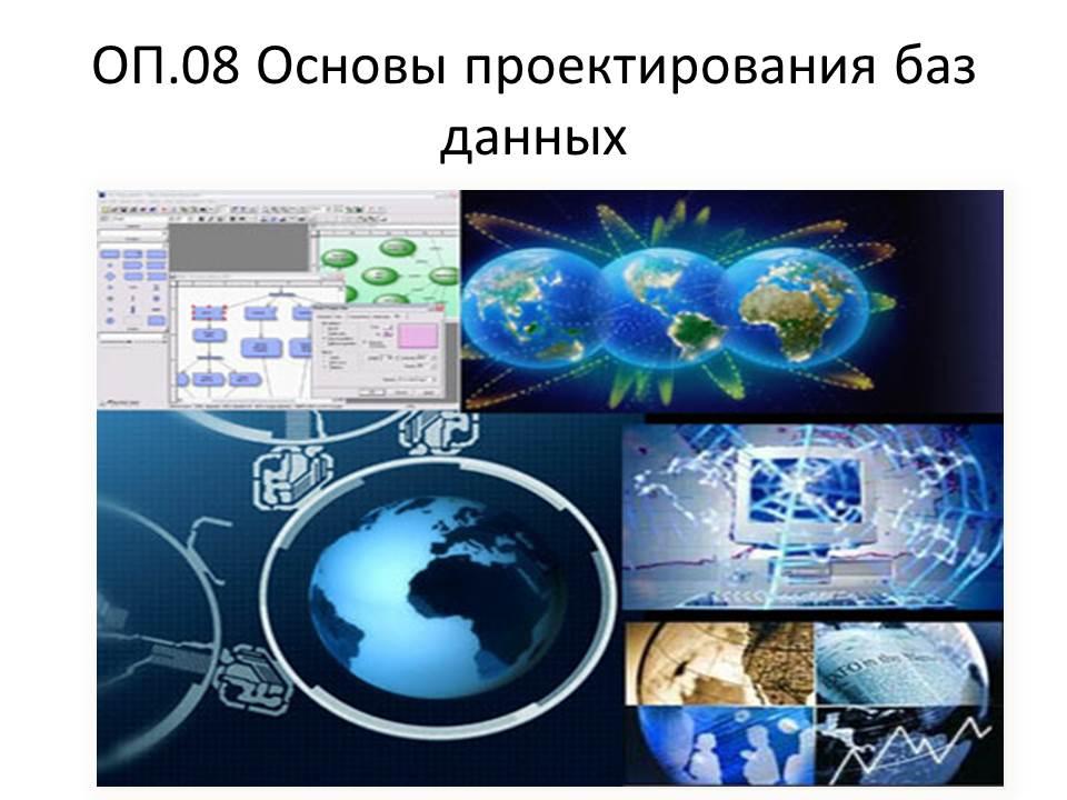 ОП.08. Основы проектирования баз данных