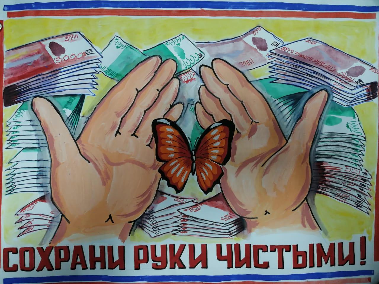 Актуальные проблемы противодействия коррупции