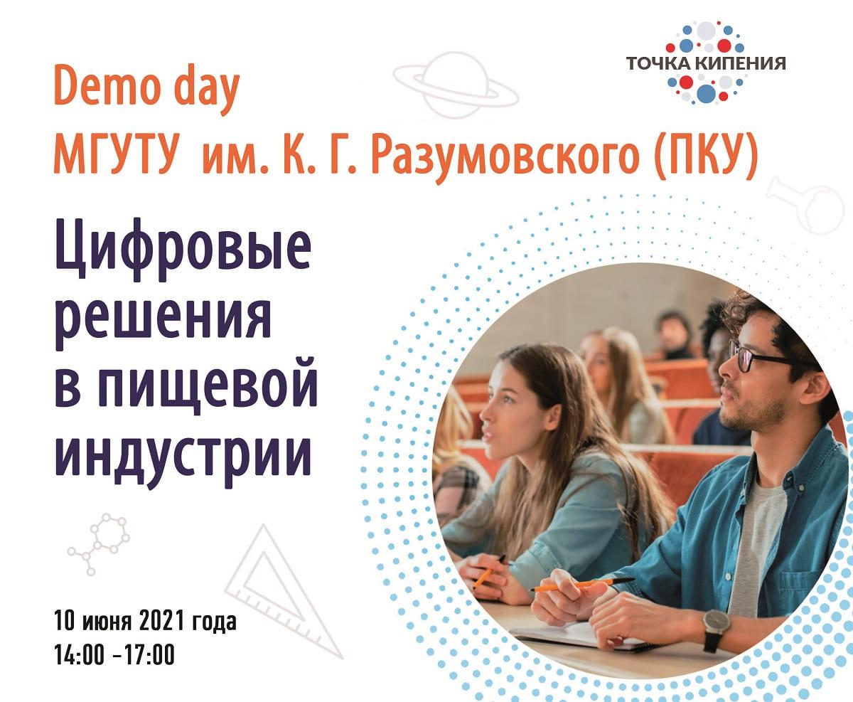 Demo Day «Цифровые решения в пищевой индустрии»