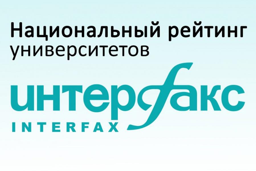 «Интерфакс» назвал лучшие университеты России