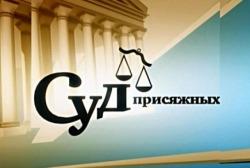 Актуальные проблемы деятельности суда присяжных в уголовном процессе