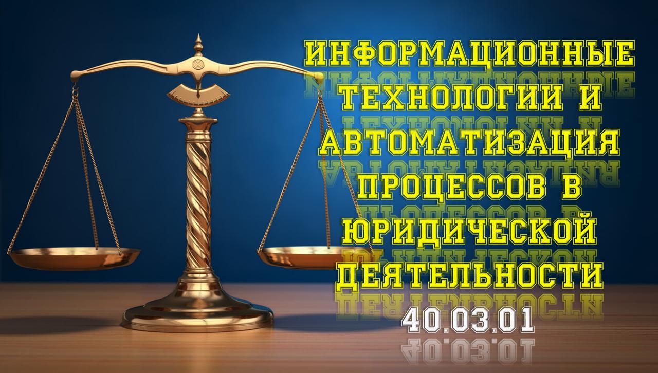 Информационные технологии и автоматизация процессов в юридической деятельности