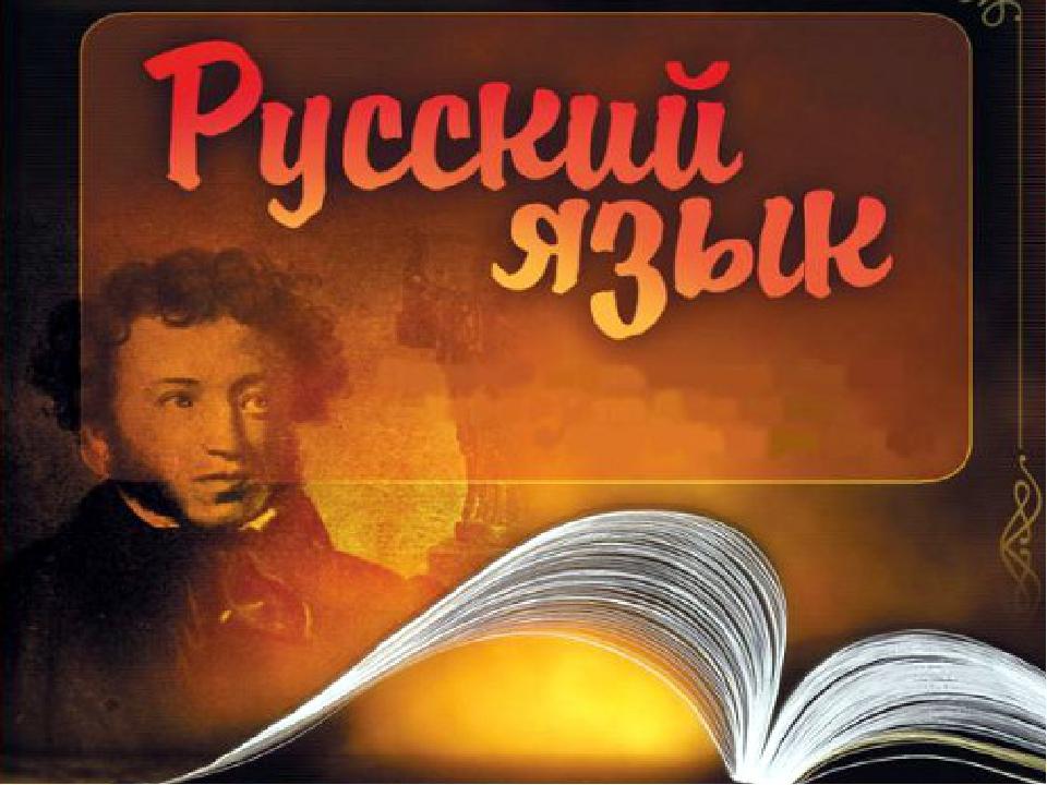ОДБ.01. Русский язык
