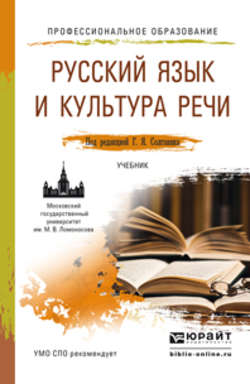 ОГСЭ.07. Русский язык и культура речи